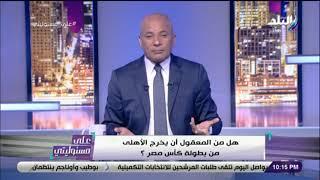 تعليق قوي من أحمد موسي على هزيمة الأهلي أمام بيراميدز للمرة الثالثة