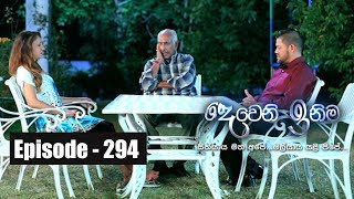 Deweni Inima | Episode 294 22nd March  2018 Thumbnail
