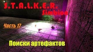 Прохождение игры Сталкер + Simbion - Поиски артефактов (№17).