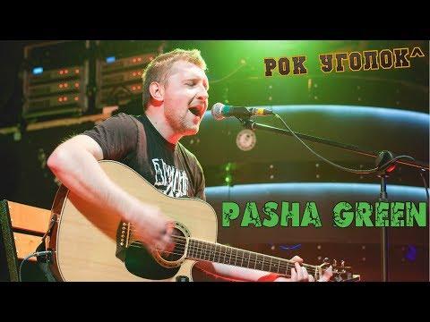 Смотреть клип Pasha Green / май 2018 Минск бар