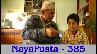 Grandpa and Grandson ||  Sanju Danuwar and her challenges || NayaPusta - 385