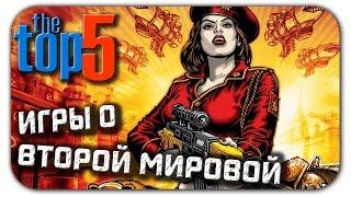 ТОП 5 лучших игр про Вторую мировую войну (Великая отечественная)