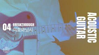 [TUTORIAL] 04 여호와 닛시 (Jehovah-Nissi)|J-US Live Worship Album|ACOUSTIC GUITAR