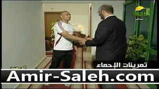 تمرينات الإحماء قبل البدء بأداء التمرينات الرياضية | الدكتور أمير صالح
