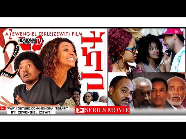 HDMONA - Part 2 - ትካቦ ብ ዘወንጌል ተኽለ (ዘዊት) Tkabo by Zewengel Tekle (ZEWIT) New Eritrean Movie 2019