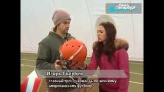 American Football /Санкт- Петербургские Валькирии/ Канал СПБ/ программа Выходной/Американский футбол
