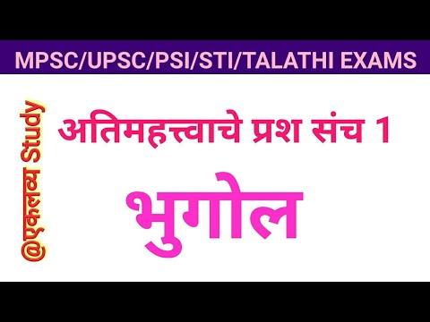 अति महत्वाचे प्रश्न संच 1:mpsc/upsc/sti/psi/police bharati/talathi bharati by Eklvya study