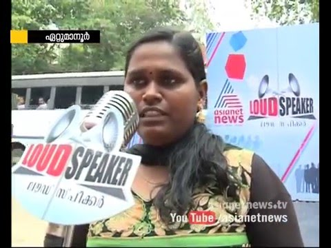 Voters Opinion of Ettumanoor Constituency | Loud Speaker 23 Apr 2016