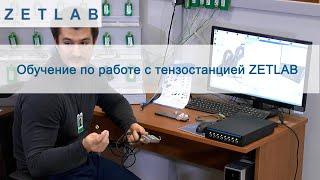 Обучение по работе с тензостанцией ZETLAB