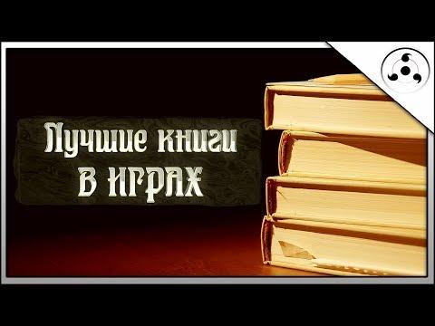 Книги в Играх - Лучшая Внутриигровая Литература