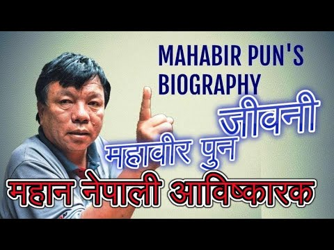 महान नेपाली आविष्कारक महावीर पुन जीवनी mahabir pun biography
