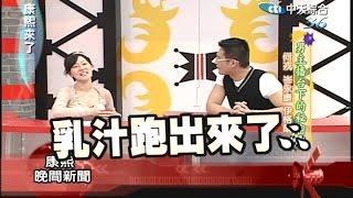 2006.05.03康熙來了完整版 男主播台下的秘密-何戎、岑永康、伊格爾