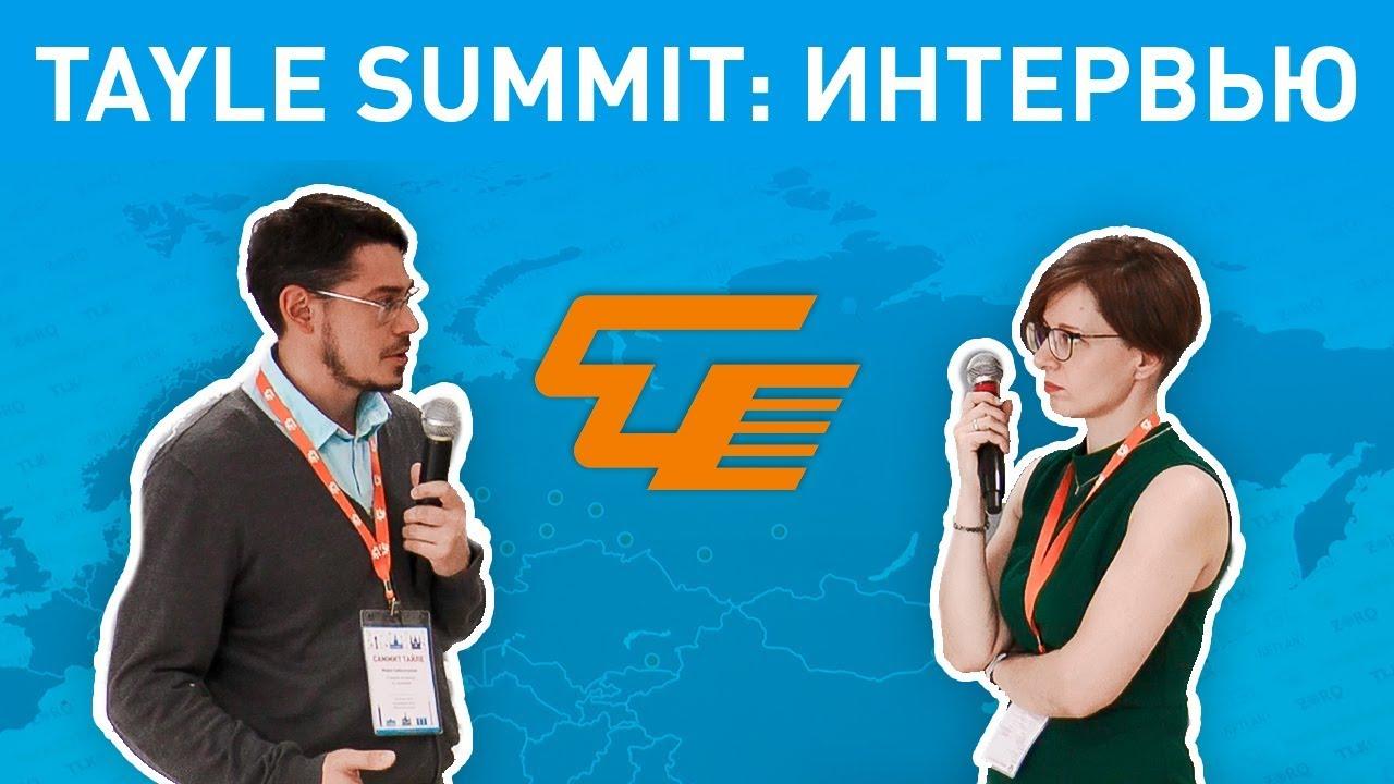 Тайле Саммит 2019 - интервью с участниками