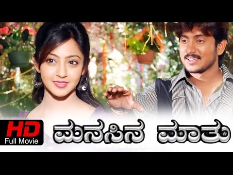 Manasina Mathu Kannada Full Movie HD |Romantic Love story | Ajay Rao, Aindritha Ray | Upload 2016