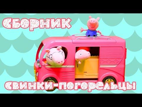 Все серии Свинки Пеппы подряд! Мягкие игрушки:  Peppa Pig!  История погорельцев. СБОРНИК 30 МИНУТ!