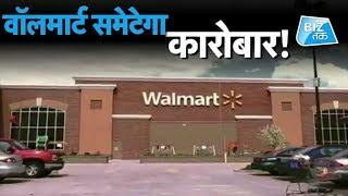 Walmart समेटेगा कारोबार! | Biz Tak
