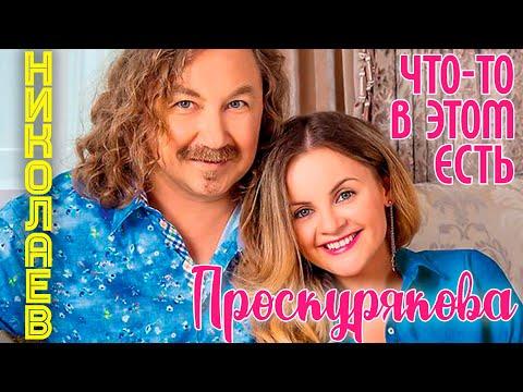 Игорь Николаев и Юлия Проскурякова Что-то в этом есть
