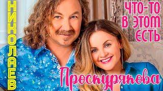 """Download Игорь Николаев и Юлия Проскурякова """"Что-то в этом есть"""" Mp3 and Videos"""