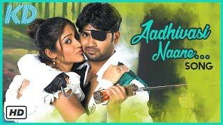 Yuvan Shankar Raja Hits | Aadhivasi Naane Song | Kedi Tamil Movie Songs | Ravi Krishna | Ileana