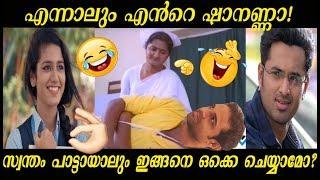 അത് പിന്നെ ധൃതില്.... പറ്റിപ്പോയതാ! | Shaan Rahman Music Copy | Malpractice caught| Malayalam Troll