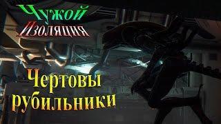 Прохождение alien: isolation (Чужой Изоляция) - часть 15 - Чертовы рубильники