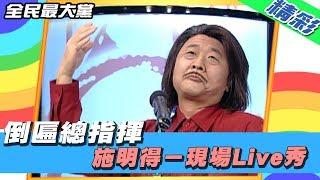 【精彩】全民最大黨 │ 倒匾總指揮施明得-現場live秀