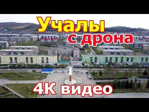 Город Учалы (Башкирия) с высоты птичьего полета 19 мая 2018 г