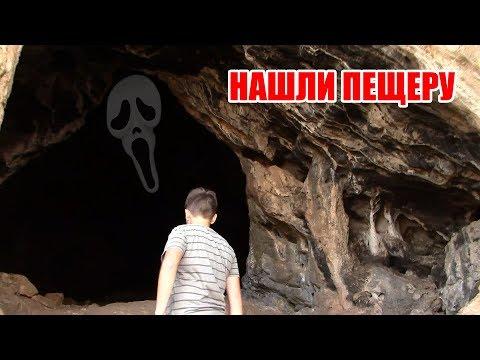 Нашли пещеру. Настя и Миша с родителями на прогулке в Орен ривер парк. Лайк Настя