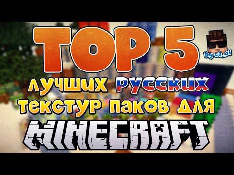 #1 Выпуск | Топ 5 лучших русских текстур паков для Minecraft