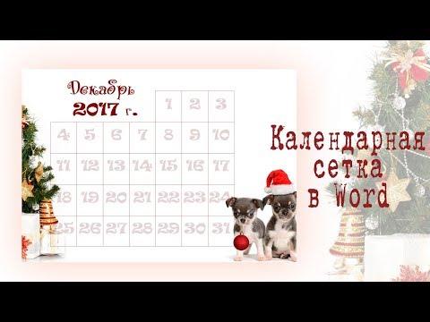 Календарная сетка в Word
