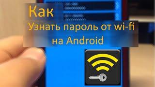 Как узнать пароль от Wi-Fi на Android.(Сегодня вы узнаете, как узнать пароль от Wi-Fi,который когда-то был ведён на вашем Android устройстве. 一 一 一 一..., 2014-06-19T16:31:02.000Z)