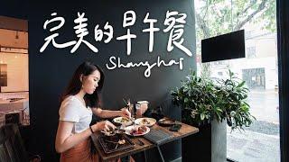 Vlog〉雨天日常。米其林大廚的平價早午餐  一起去買樂高! II Shanghai上海 日常 検索動画 16