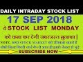 Daily Intraday Trading Stock List 17 SEP 2018 || INTRADAY TRADING TIPS || STOCKMARKETHACKS ||