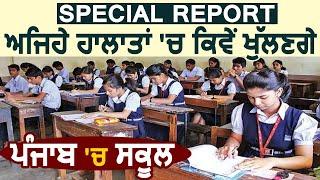 Special Report: ऐसे हालात में कैसे Open होंगे Punjab में School