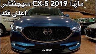 مازدا 2019 CX 5 اعلى فئه سجنتشر اربع كاميرات ورادار وشنطه كهرب مراتب جلد نابا