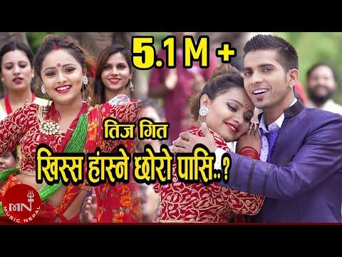 New Teej Song 2075/2018 | Khissa Hasne Chhoro - Roshan Gaire & Asha KC Ft. Karishma Dhakal