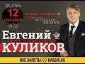 Евгений Куликов - Прожить Несколько Жизней (Нижний Новгород)