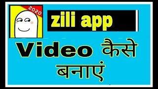 Zili app video kaise banaye ! Fun ciraa channel screenshot 2