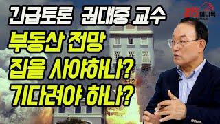 [긴급토론] 부동산 전망! 집을 사야 하나? 기다려야 하나? | 권대중 교수 | 815머니톡