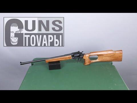 Револьверна гвинтівка Safari Sport