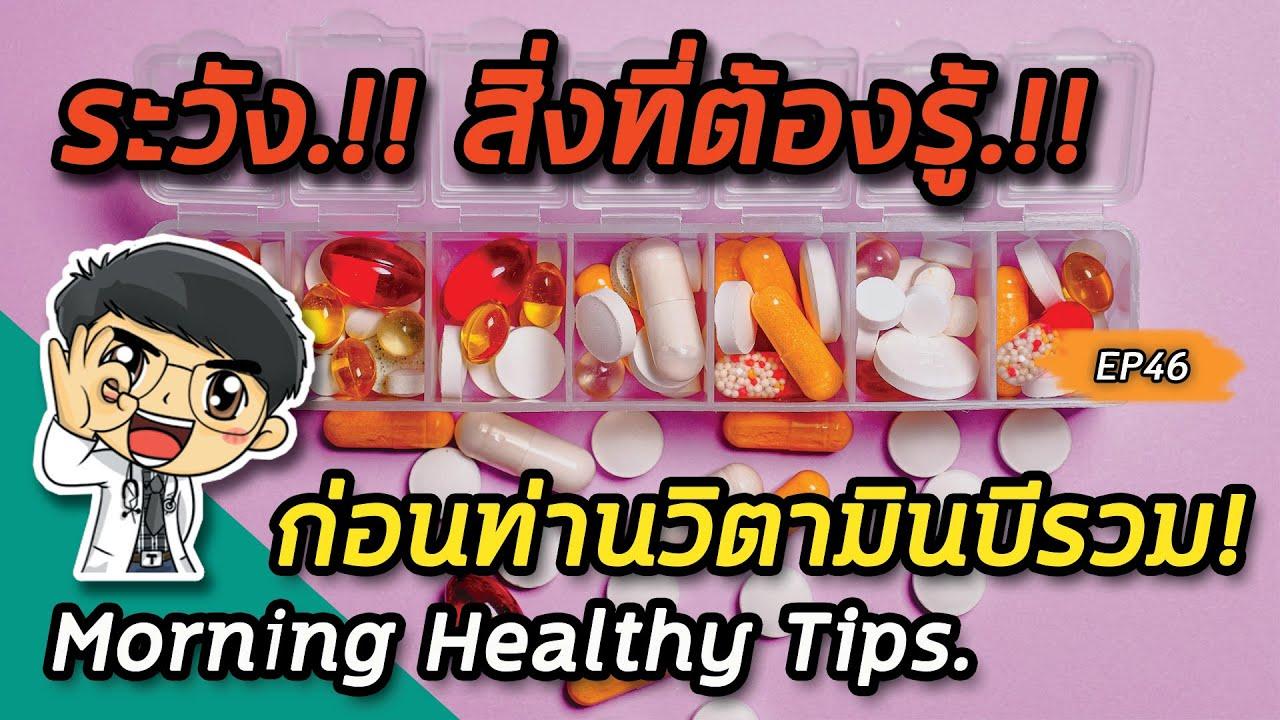 Morning healthy tips EP46 : 🚨 ระวังสิ่งที่ต้องรู้ก่อนทานวิตามินบีรวม 🚨