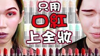 【只用口紅上全妝挑戰】我突然不會化妝了......|Full Face Using Only Lipstick Challenge|Anima超逆天化妝教學