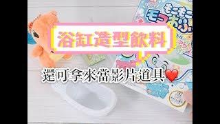 ????♥超讚影片道具????浴缸造型飲料玩具 九層塔