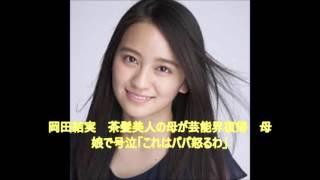 タレントの岡田結実(16)と母・祐佳さん(44)が1日放送の日本テ...