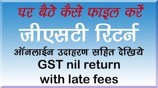 how to fill out gst return