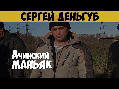 Сергей Деньгуб. Серийный убийца. Ачинский маньяк