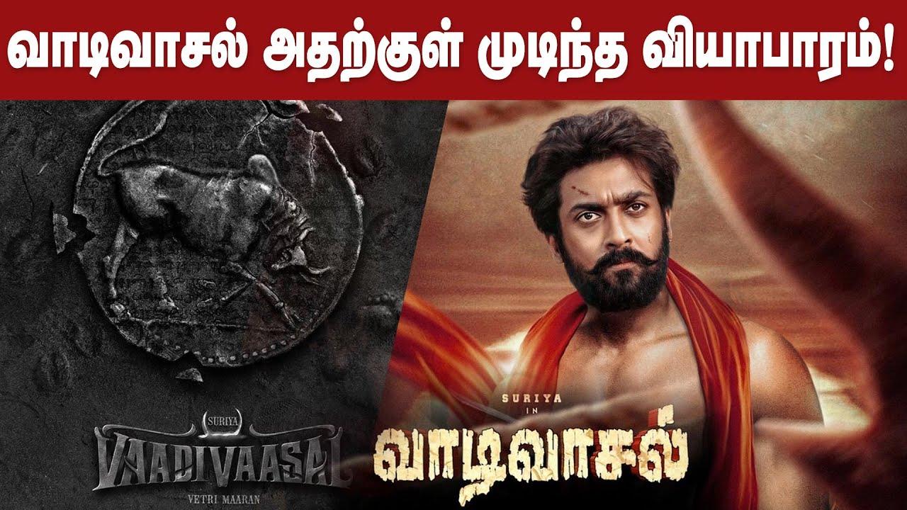 Vaadivaasal Movie | Suriya | Vetrimaaran |Cineulagam Extended