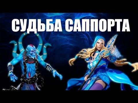 видео: Судьба Саппорта