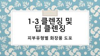 피부미용필기 1-3-1 클렙징과 딥클렌징 (1)