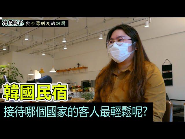 以台灣人來說 輕鬆快樂的韓國工作.